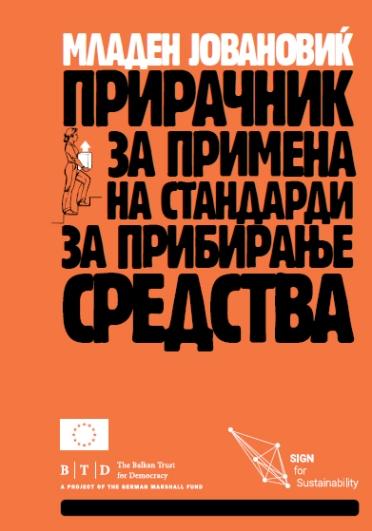 priracnik-mk